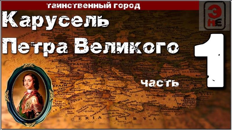 Таинственный город часть1 Карусель Петра Великого
