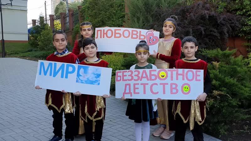 Видеопоздравление с днем защиты детей на армянском_2
