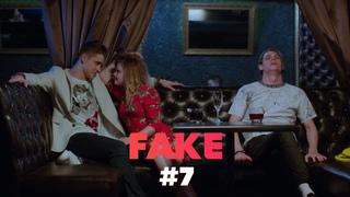FAKE. 7 серія #КРАШ