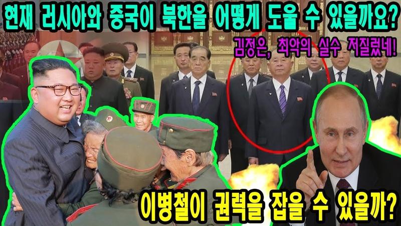 긴급속보 현재 러시아와 중국이 북한을 어떻게 도울 수 있을까요 김정은 최