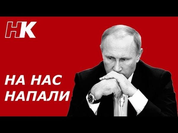 Пора понять На нас напали Спецоперация Covid 19 против России