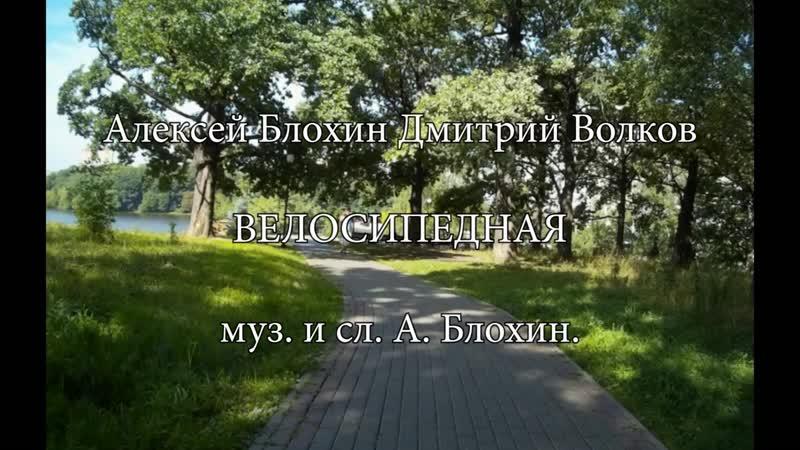 Велосипедная муз и сл А Блохин