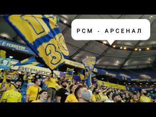 Ростов - Арсенал Тула   27 июня 2020   Ни шагу назад