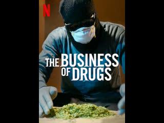 Наркобизнес / The Business of Drugs (6-я серии из 6) (2020)