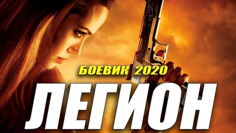 Мужики фильм бомба ЛЕГИОН Русские боевики 2020 новинки HD 1080P