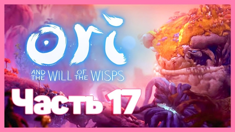 Ori and the Will of the Wisps 17 Светлые озера