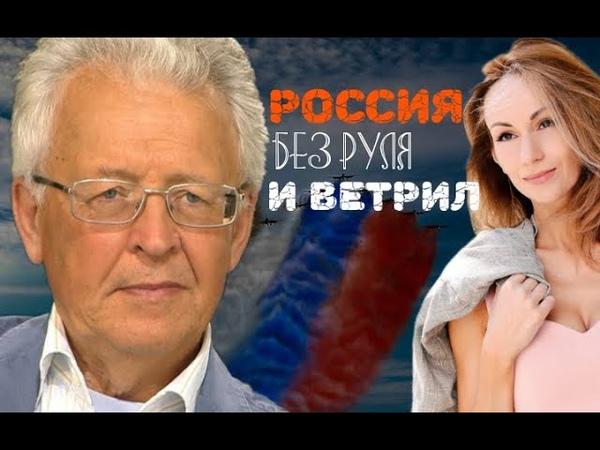 Валентин Катасонов о будущем России революции и роли Китая Эксклюзивное интервью