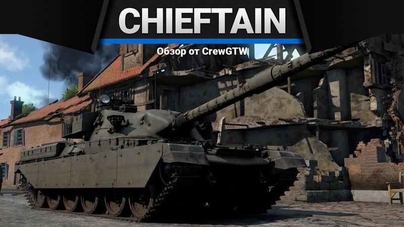 Chieftain Mk 3 КУСАЙ СТОЯ в War Thunder