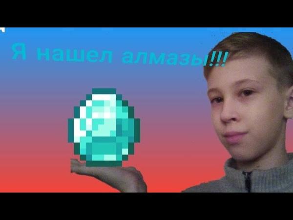 Добыл алмазы Скоро я отправлюсь в ад Выживание нуба в Майнкрафте 4