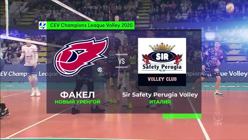 Прямая трансляция Лига чемпионов по волейболу ФАКЕЛ Perugia Италия