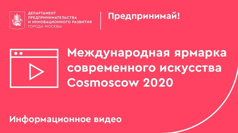 Международная ярмарка современного искусства Cosmoscow 2020