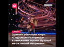 Скандал на «Ледниковом периоде» зрители обвинили жюри в занижении оценок Ольге Бузовой из-за личной неприязни