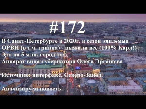 ⚡️⚡️⚡️ Чиновники Санкт Петербурга подтвердили концепцию спектакля. При Гриппе и ОРВи выжили ВСЕ 172