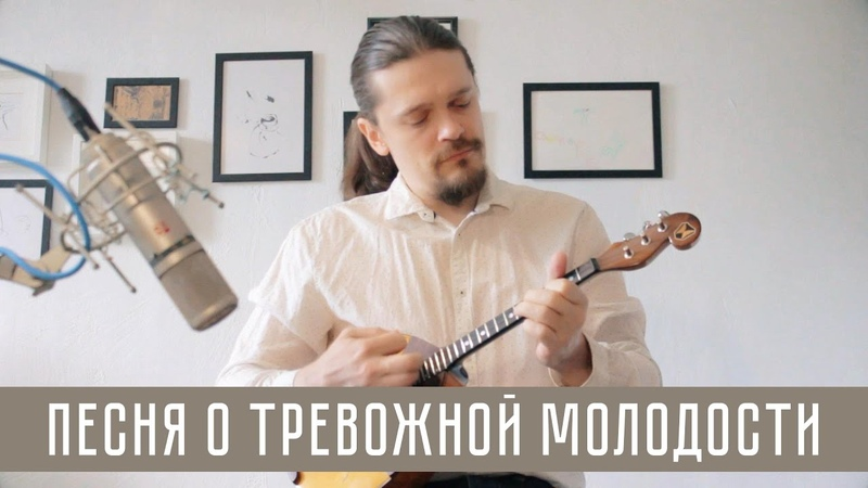 Sokorobu Песня о тревожной молодости Музыка Александры Пахмутовой Домра