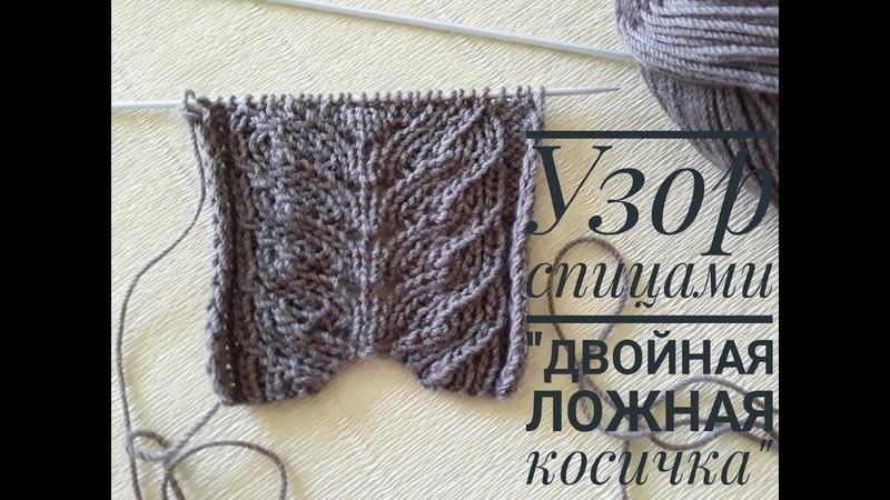 Узор спицами Двойная ложная косичка Knitting pattern Double false pigtail Мастер класс