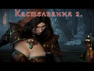 Castlevania Lords of Shadow 2 Прохождение  Кастельвания 2 Повелители Теней.