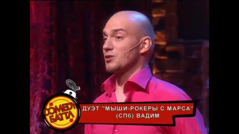 Comedy Баттл Серия 4 Мыши рокеры с Марса 2010 год