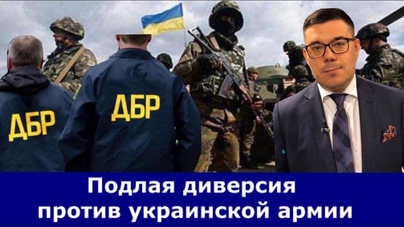 ДБР во главе с адвокатом Януковича наносит удар по ВСУ как в 2014 году когда готовили к сдаче Крым