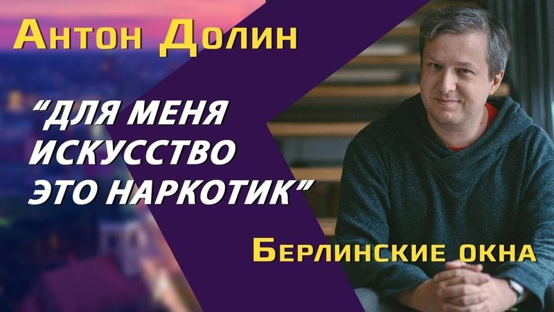 Антон Долин зачем «Дау» и почему проект Хржановского — оптимистичный опыт сопротивления