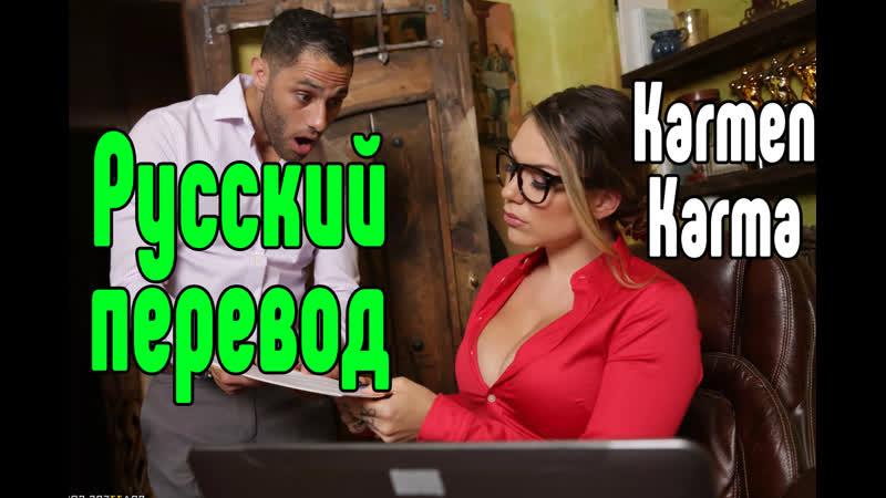 Karmen Karma русский перевод no big tits no sex no porn не порно не эротика не секс no blowjob no teen no milf не анал