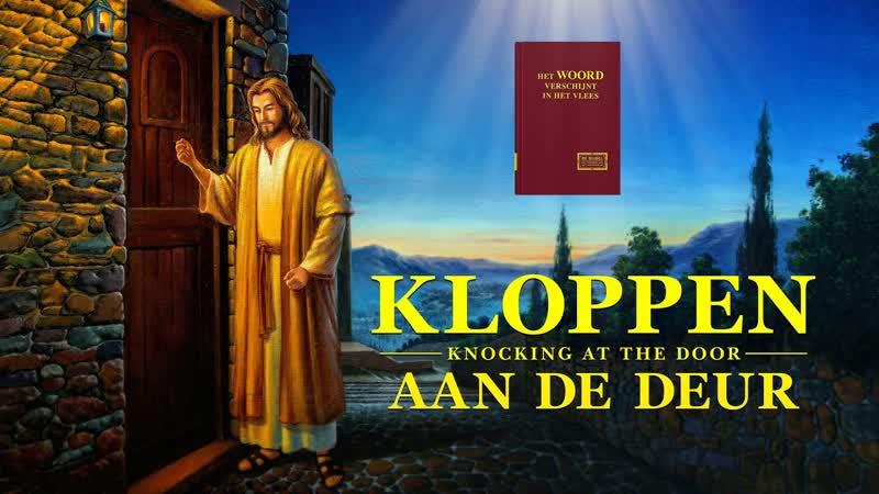 Christelijke film 'Kloppen aan de deur' Officiële Nederlandse trailer