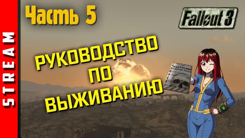 Стрим   Fallout 3. Это были суровые 2277-е. Мы выживали как могли! Часть 4 (EFP)