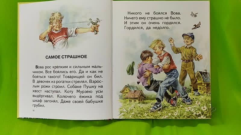 Рассказы Евгения Пермяка читает ведущий библиотекарь детской библиотеки 1 Вера Подорян