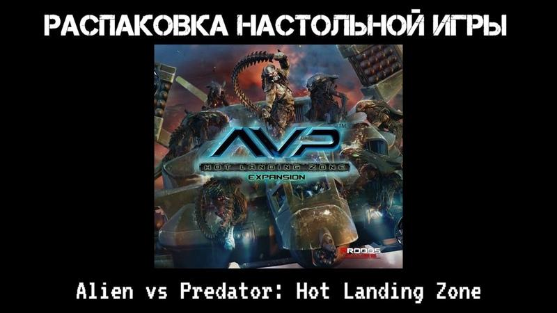 Распаковка настольной игры Alien vs Predator Hot Landing Zone