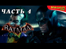 СЕКРЕТЫ НОЧНОГО ГОТЭМА ► Batman Arkham Knight ► Прохождение 4