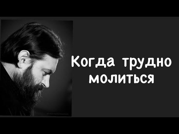 Когда трудно молиться Протоиерей Андрей Ткачёв