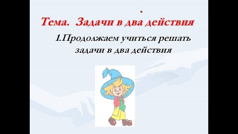 План решения задач в два действия Урок математики в 1 классе УМК Школа России Нечитайлова В А